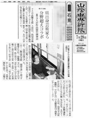 山陰中央新報に記事が掲載されました。
