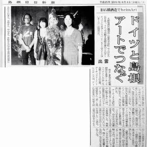 島根日々新聞に記事が掲載されました。