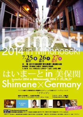 はいまーと2014 in 美保関 7.25,26,27開催決定!
