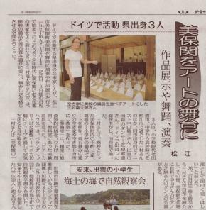 7月26日付の山陰中央新報に「はいまーと」の記事が掲載されました。