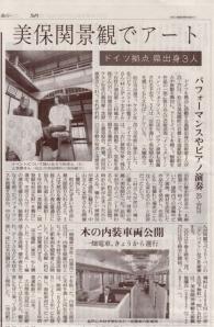 読売新聞2014-07-14