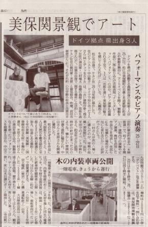 「はいまーと」の記事が読売新聞に掲載されました。