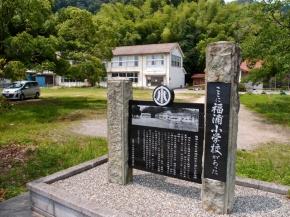 さらに旧福浦小学校に出かけました。